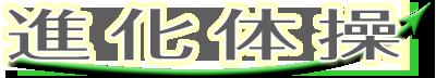 進化体操 〜新大阪健康道場LP〜