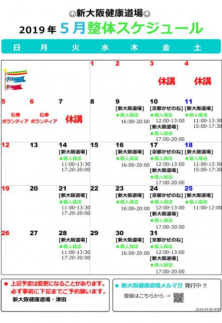 201905月スケジュール0406作成-整体のみ