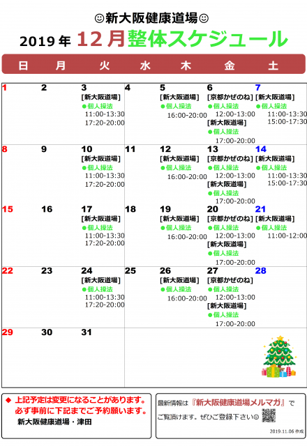 201912月スケジュール1106作成-整体のみ