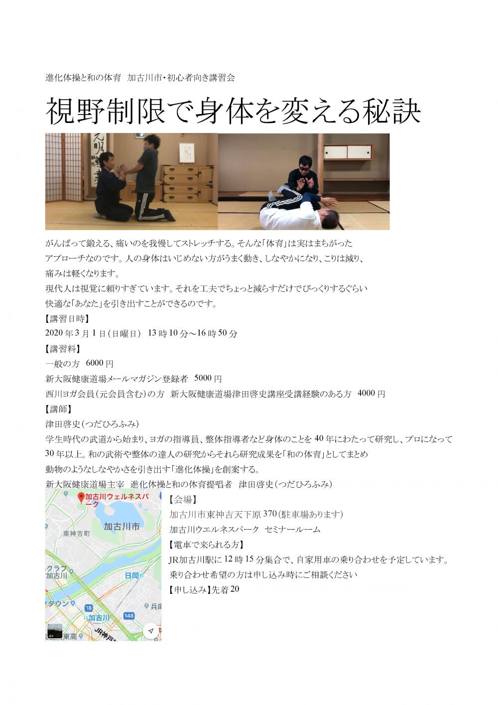 加古川ちらし2020年1月