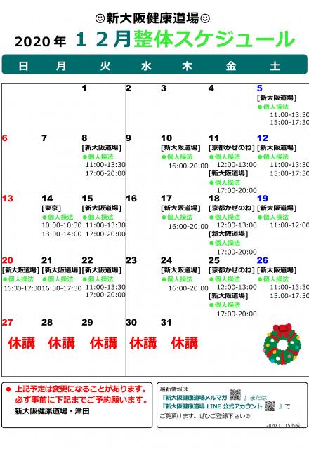202012月スケジュール1115作成-整体のみ